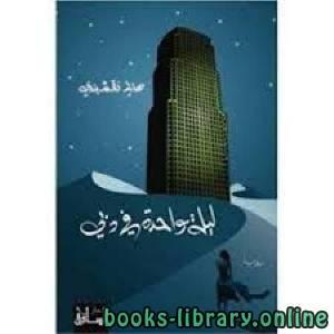 قراءة و تحميل كتاب ليلة واحدة في دبي PDF