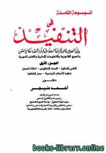 قراءة و تحميل كتاب الموسوعة الشاملة في التنفيذ (1) PDF