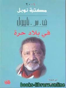 قراءة و تحميل كتاب في بلاد حرة PDF