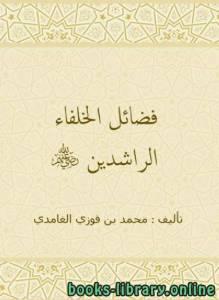 قراءة و تحميل كتاب فضائل الخلفاء الراشدين رضي الله عنهم PDF