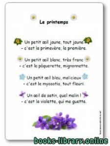 قراءة و تحميل كتاب « Le printemps » (Un petit œil jaune…) PDF