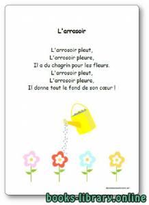 قراءة و تحميل كتاب Comptine « L'arrosoir » PDF