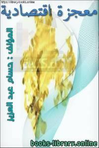 قراءة و تحميل كتاب معجزة إقتصادية PDF