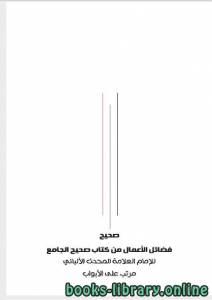قراءة و تحميل كتاب فضائل الاعمال من كتاب صحيح الكامل PDF