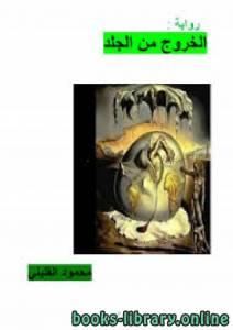 قراءة و تحميل كتاب الجنوب الهادئ PDF