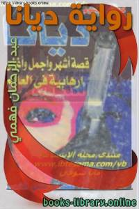 قراءة و تحميل كتاب ديانا PDF