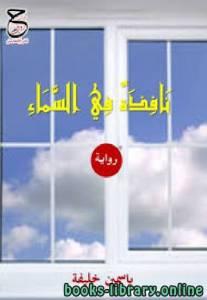 قراءة و تحميل كتاب نافذة في السماء PDF