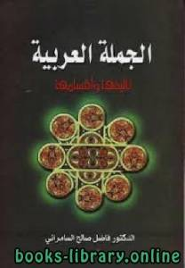 قراءة و تحميل كتاب  الجملة العربية تأليفها وأقسامها PDF