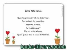 قراءة و تحميل كتاب Poésie « Bonne fête maman » PDF