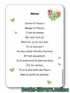 قراءة و تحميل كتاب Poésie « Maman » (dormir à l'heure…) PDF