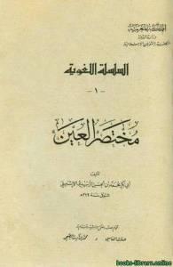 قراءة و تحميل كتاب مختصر العين 1 PDF