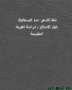 قراءة و تحميل كتاب لغة الشعر عند الصعاليك قبل الإسلام دراسة لغوية أسلوبية PDF