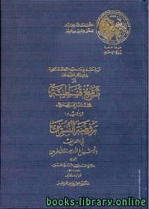 قراءة و تحميل كتاب تاريخ قسنطينة - ويليه روضة النسرين - PDF