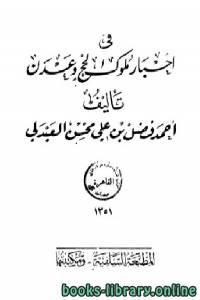 قراءة و تحميل كتاب هدية الزمن فى أخبار ملوك الحج وعدن  PDF