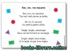 قراءة و تحميل كتاب Ron, ron, ron macaron PDF
