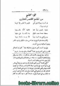 قراءة و تحميل كتاب الجامع المختصر في عنوان التواريخ وعيون السير PDF