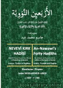 قراءة و تحميل كتاب الاربعين النووية حمع واعداد جاسم محمد عبده PDF