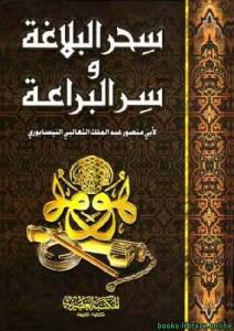قراءة و تحميل كتاب سحر البلاغة وسر البراعة PDF