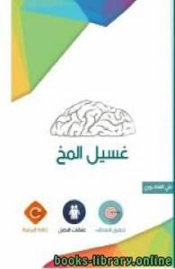 قراءة و تحميل كتاب أسباب ومخاطر غسيل المخ  PDF