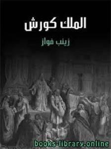 قراءة و تحميل كتاب الملك كورش PDF
