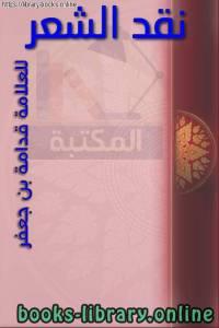 قراءة و تحميل كتاب نقد الشعر PDF