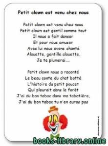 قراءة و تحميل كتاب « Petit clown », une chanson interprétée par Karine et Rebecca PDF