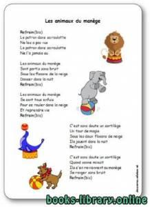 قراءة و تحميل كتاب « Les animaux du manège », une chanson de Pierre Chêne PDF