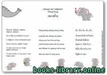 قراءة و تحميل كتاب « La chanson de l'éléphant », chanson traditionnelle thaïlandaise PDF