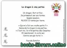 قراءة و تحميل كتاب Poésie « Le dragon à cinq pattes » de Pascale Estellon PDF