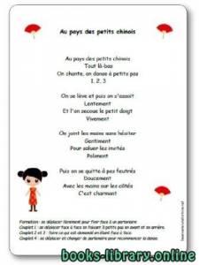 قراءة و تحميل كتاب Danse chinoise : « Au pays des petits chinois » PDF