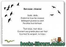 قراءة و تحميل كتاب Berceuse chinoise PDF