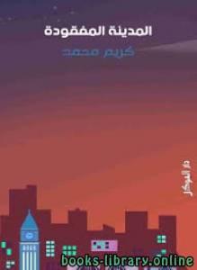 قراءة و تحميل كتاب المدينة المفقودة PDF