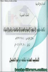 قراءة و تحميل كتاب الأساليب العدلية لمكافحة جرائم الإحتيال PDF