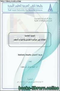 قراءة و تحميل كتاب جريمة الإحتيال ماهيتها وخصائصها  PDF