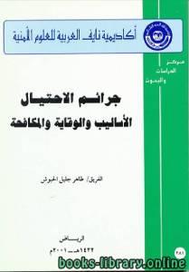 قراءة و تحميل كتاب جرائم الاختيال الأساليب والوقاية والمكافحة  PDF