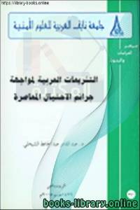 قراءة و تحميل كتاب التشريعات العربية لمواجهة جرائم الإحتيال المعاصرة  PDF