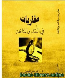 قراءة و تحميل كتاب مقاربات في النقد والمثاقفة PDF