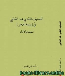 قراءة و تحميل كتاب التصنيف النقدي عند الثعالبي PDF