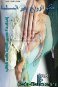 قراءة و تحميل كتاب حكم الزواج بغير المسلمة PDF