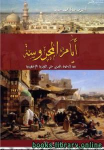 قراءة و تحميل كتاب أيام المحروسة ( من الدخول العربي حتى التجربة الأخشيدية ) PDF