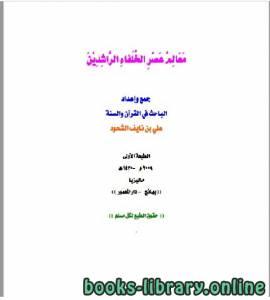 قراءة و تحميل كتاب معالم عصر الخلفاء الراشدين pdf PDF