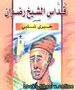 قراءة و تحميل كتاب قداس الشيخ رضوان PDF