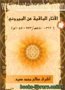 قراءة و تحميل كتاب الآثار الباقية عن البيروني 362- 440هـ / 973 – 1048م PDF