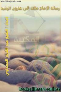 قراءة و تحميل كتاب رسالة الإمام مالك إلى هارون الرشيد PDF