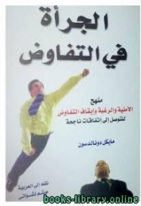 قراءة و تحميل كتاب الجرأة في التفاوض PDF