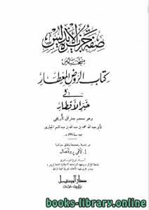 قراءة و تحميل كتاب صفة جزيرة الأندلس pdf PDF