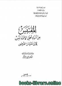 قراءة و تحميل كتاب المقتبس من تاريخ الاندلس PDF