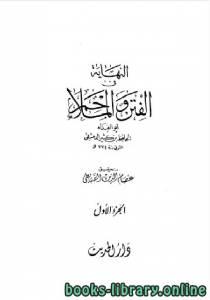 قراءة و تحميل كتاب النهاية في الفتن والملاحم الجزء الاول PDF