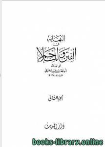 قراءة و تحميل كتاب النهاية في الفتن والملاحم الجزء الثاني PDF