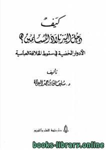 قراءة و تحميل كتاب كيف دخل التتـر بلاد المسلمين word PDF